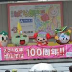 福山ばら祭2015の駐車場一覧