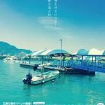 三原市の三原港にて海のイベント開催!(2015年7月12日)