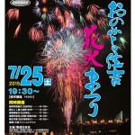 尾道市の花火大会「おのみち住吉花火まつり2016」