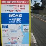福山市鞆町内、一方通行のご案内(2015年7月16日・17日)