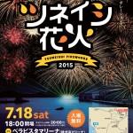 尾道市の花火大会「ツネイシ花火2016」