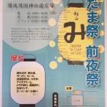 福山市の備後護国神社でみたま祭の「前夜祭」が開催(2015年8月7日)