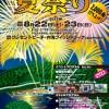 福山市内海町の花火大会「クレセントビーチ夏まつり2015」