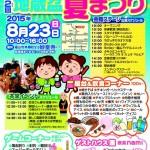 福山市本郷町の妙皇寺にて「第2回地蔵盆 夏まつり2015」が開催