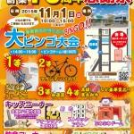 福山市鞆町のオーザックさんにて創業70周年感謝祭(2015年11月1日)