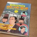 【復刊】出逢いの海・鞆の浦(歴史まんがシリーズ②)