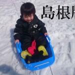 【島根県内の子どもと遊べるスキー場4選】福山市内から2時間10分圏内