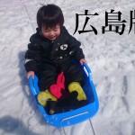 【広島県内の子どもと遊べるスキー場11選】福山市内から2時間50分圏内