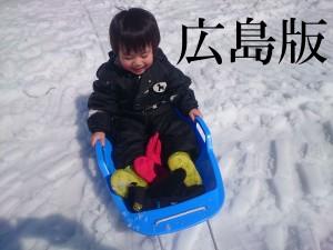 スキー場広島版