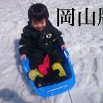 【岡山県内の子どもと遊べるスキー場5選】福山市内から2時間25分圏内