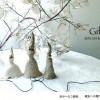 福山市みどりまち住宅展示場の零和のイベントに行こう!(2015年12月12日~13日)