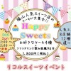 福山市松浜町のリコルで福山人気スイーツ店のケーキが大集合(2016年1月30日~31日)
