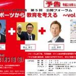 福山市に元カープの山内投手と横山投手がやってくる!(2016年1月31日)