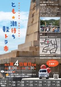 軽トラ市ポスター2016(B2)