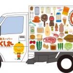 福山市鞆町の買い物難民を救う「移動スーパーとくし丸」