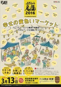 ぶちええ尾道2016