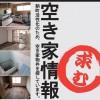福山市鞆町の空き家情報求む!