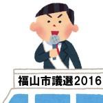 福山市議選2016「立候補者一覧」
