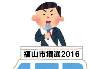 福山市議選2016