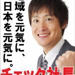 福山市議選に立候補します!~僕が掲げる6つのマニフェスト~