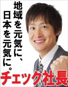 選挙ポスター(枠あり)