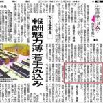 中国新聞に僕のブログ記事が掲載~そこから見る圧倒的になる方法~