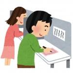 福山市議選2016の投票率を上げる5つの方法