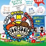 キッズミュージックフェスティバル2016が福山城公園で開催(2016年5月5日)