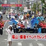 福山・備後イベントカレンダー2016年7月