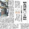 中国新聞に「鞆の空き家再生・活用」のことが掲載!~逆打ち、表裏一体と連続性の法則~