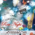 福山ローズナイトのイベント概要・参加方法(2016年5月21日)