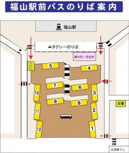 福山駅バスのりば
