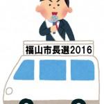 福山市長選2016「開票速報・投票率・立候補者・マニフェスト一覧」