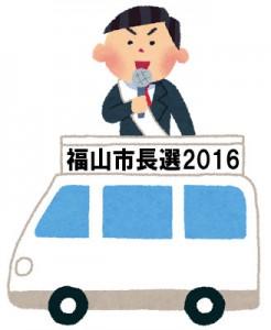 福山市長選2016