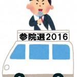 参議院選挙2016「広島県選挙区 立候補者一覧」