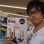 チェック社長が載っているウインク福山・備後7月号は本日発売・・・じゃけど!?