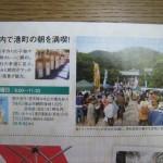 山陽新聞リビングガイド7月号に「とも・潮待ち軽トラ市」が掲載!