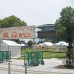 99年ぶりに開催!「第2回福山博覧会」