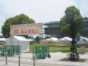 福山博覧会