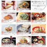 鞆の浦「ちりめんグルメプロジェクト」全11店舗紹介