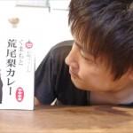 熊本カレー駅伝#15「くまもと荒尾梨カレー」