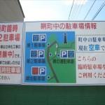 福山市鞆町の一番大きな駐車場が立体化に伴い一時閉鎖