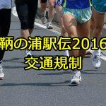 鞆の浦駅伝2016の交通規制~会場周辺の交通規制、車両通行止め区間や時間帯など
