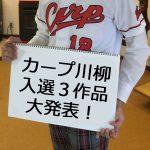 カープ川柳2016、入選3作品発表!~新井貴浩選手の2000安打300本塁打記念切手は随時発送