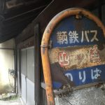 100年後に完成!?鞆の浦 四ッ角 秘密基地プロジェクト~鞆で唯一の十字路でアキヤダファミリア計画