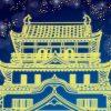 福山市100周年特別イルミネーション「ルクシアタふくやま2016」が12月11日から開催!~楽しみ方、開催期間、イベント情報などを掲載