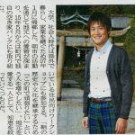 チェック社長、平成29年元日の山陽新聞に登場!~酉年に翔る。知恵絞り鞆元気に