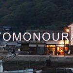 鞆の素材と魅力をふんだんに盛り込んだ「鞆煮(TOMONI)」のCMが完成!~Production by パスワ
