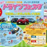 ドライブフェスタ2017in福山に行こう!~今話題の人気車が大集結!トヨタわくわくキッズパークや備後のおいしいパン屋さん大集合!