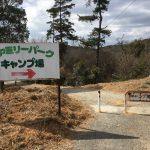 よみがえれ!桜の名所グリーンライン~桜の植樹を行う植樹会2017が開催